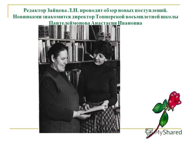 Читательская конференция по книге В. Распутина «Живи и помни» 1983. Мероприятие проходит в КБО