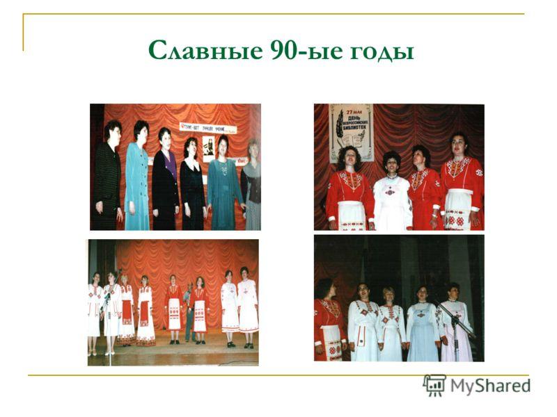Коллектив Цивильской центральной библиотеки. 1996 год
