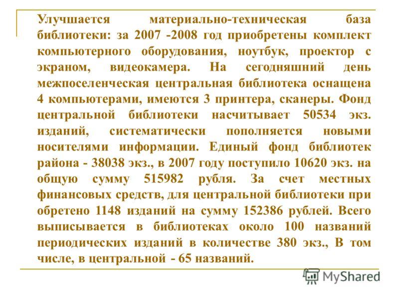 Со вступлением в силу Федерального закона 131-ФЗ «Об общих принципах организации местного самоуправления в Российской Федерации» в районе ликвидирована централизованная библиотечная система. В связи с этим Цивильская центральная районная библиотека с