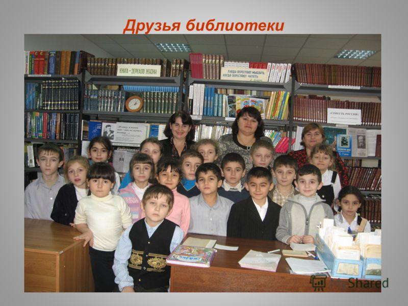 Друзья библиотеки