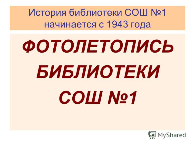 История библиотеки СОШ 1 начинается с 1943 года ФОТОЛЕТОПИСЬ БИБЛИОТЕКИ СОШ 1