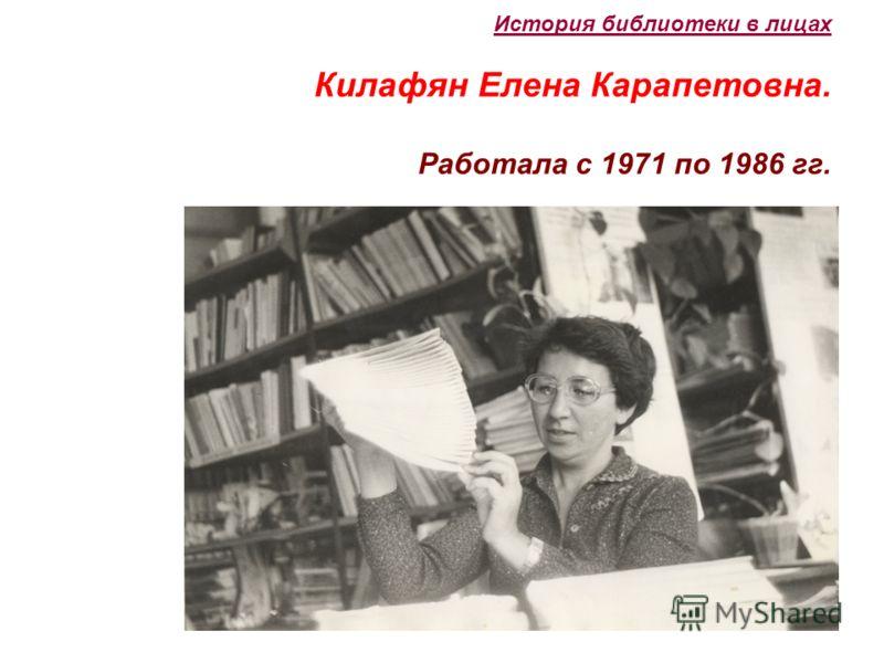История библиотеки в лицах Килафян Елена Карапетовна. Работала с 1971 по 1986 гг.