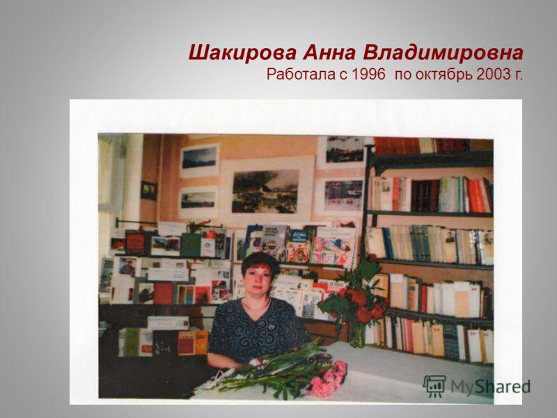 Шакирова Анна Владимировна Работала с 1996 по октябрь 2003 г.