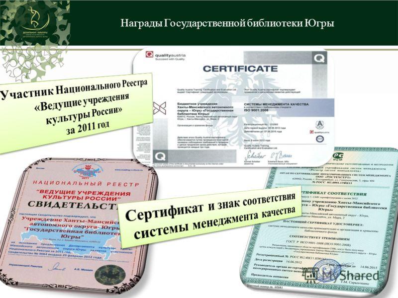 Награды Государственной библиотеки Югры