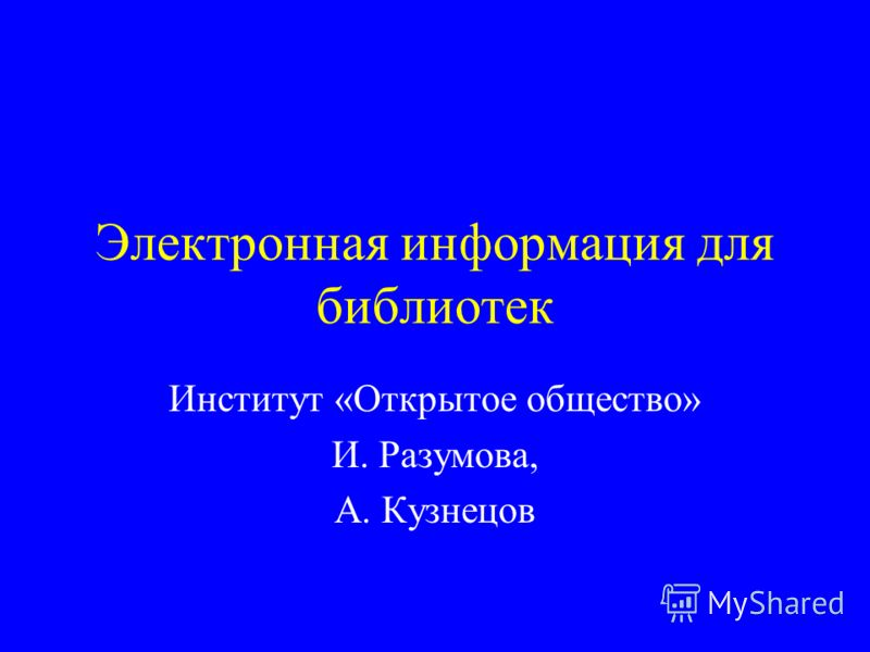 Электронная информация для библиотек Институт «Открытое общество» И. Разумова, А. Кузнецов