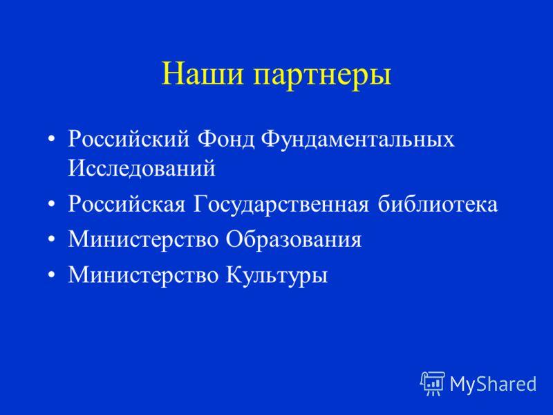 Наши партнеры Российский Фонд Фундаментальных Исследований Российская Государственная библиотека Министерство Образования Министерство Культуры