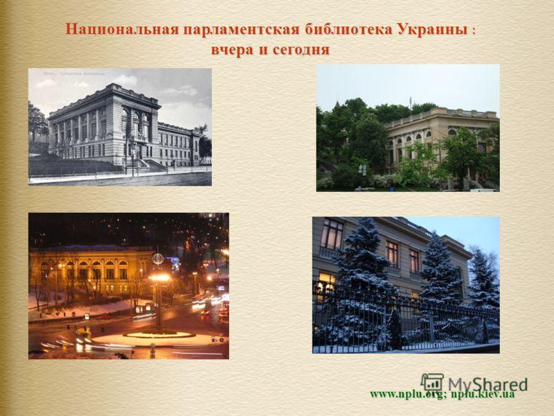 www.nplu.org; nplu.kiev.ua Национальная парламентская библиотека Украины : вчера и сегодня