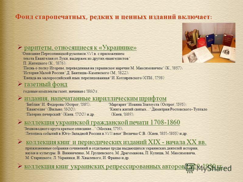 раритеты, относящиеся к «Украинике»