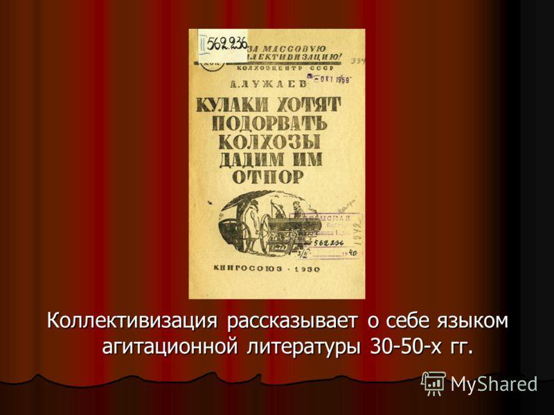 Коллективизация рассказывает о себе языком агитационной литературы 30-50-х гг.