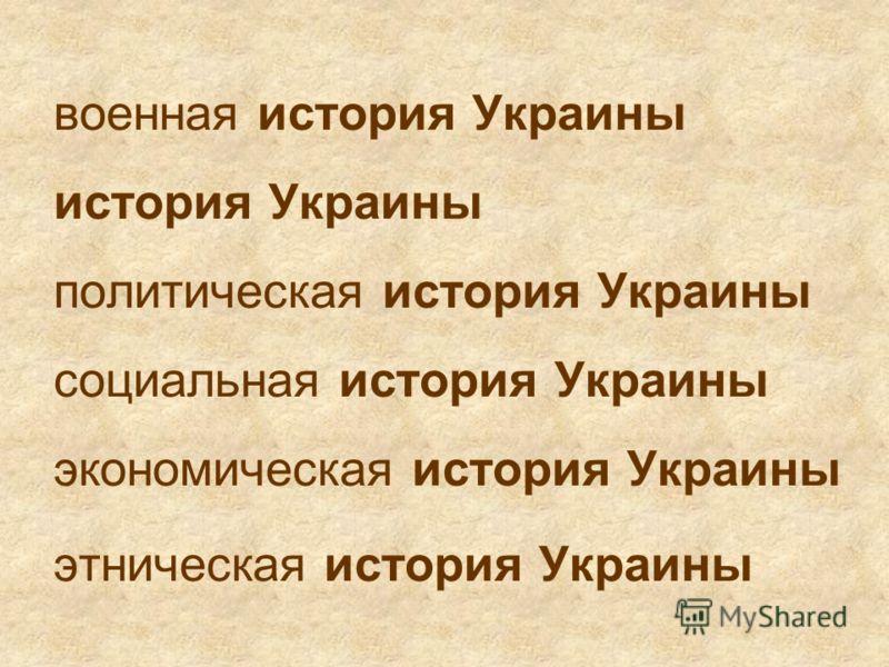 военная история Украины история Украины политическая история Украины социальная история Украины экономическая история Украины этническая история Украины