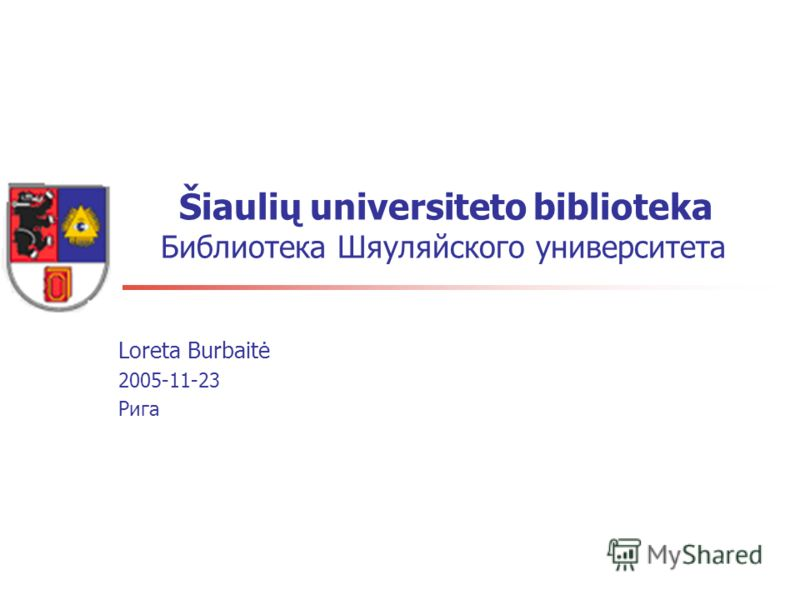 Šiaulių universiteto biblioteka Библиотека Шяуляйского университета Loreta Burbaitė 2005-11-23 Pигa