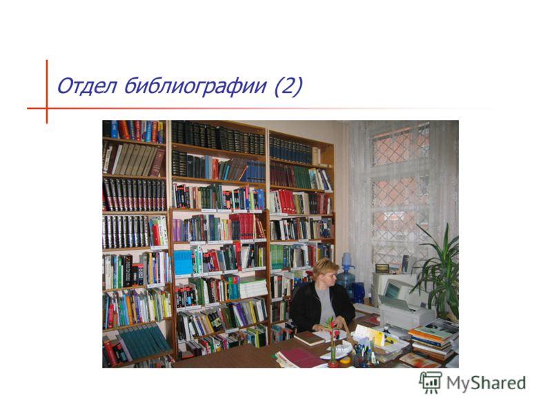 Отдел библиографии (2)
