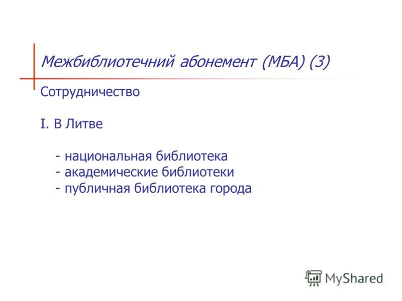 Сотрудничество I. В Литве - национальная библиотека - академические библиотеки - публичная библиотека города Межбиблиотечний абонемент (МБА) (3)