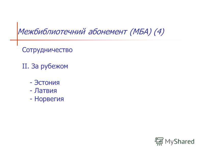 Межбиблиотечний абонемент (МБА) (4) Сотрудничество II. За рубежом - Эстония - Латвия - Норвегия