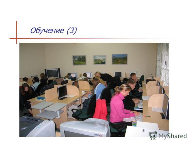 Обучение (3)