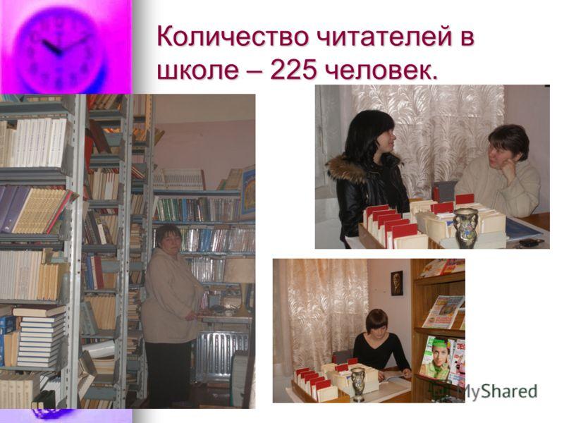 Количество читателей в школе – 225 человек.