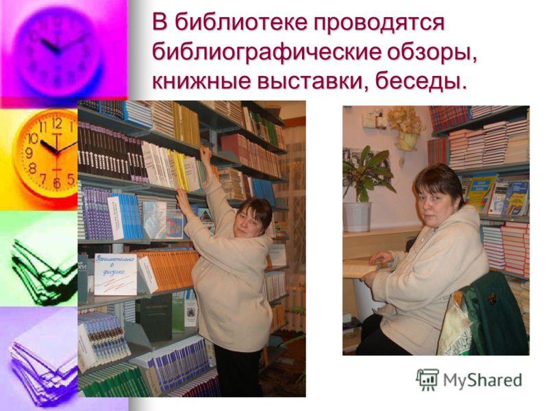 В библиотеке проводятся библиографические обзоры, книжные выставки, беседы.