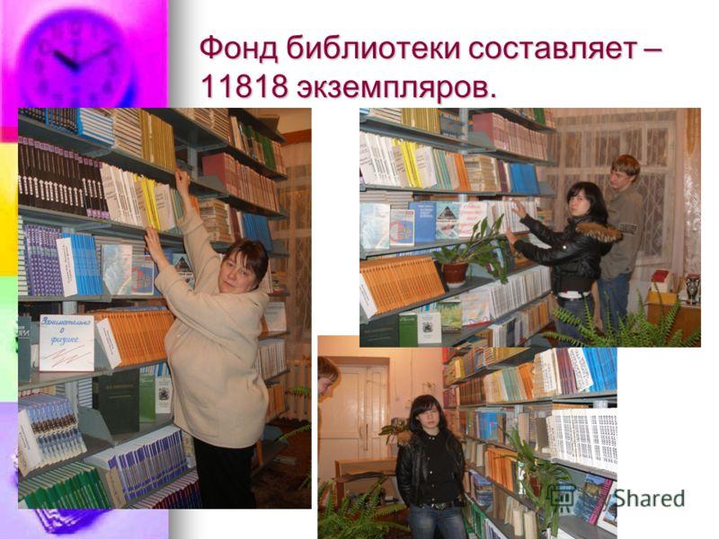 Фонд библиотеки составляет – 11818 экземпляров.