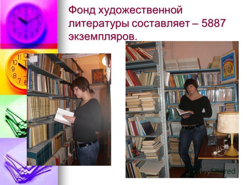 Фонд художественной литературы составляет – 5887 экземпляров.