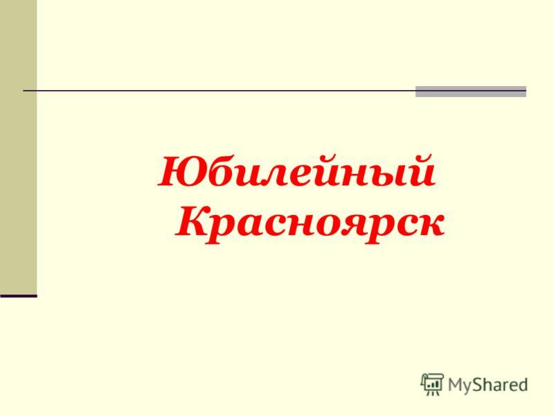 Юбилейный Красноярск