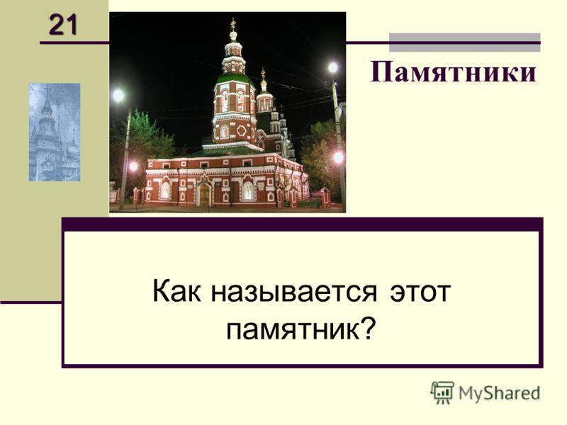 Памятники Как называется этот памятник? 21