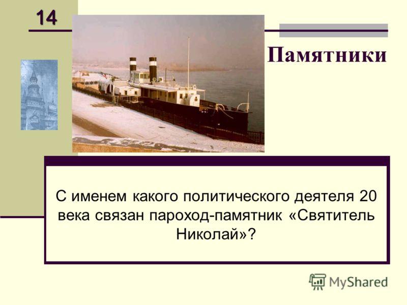 Памятники С именем какого политического деятеля 20 века связан пароход-памятник «Святитель Николай»? 14