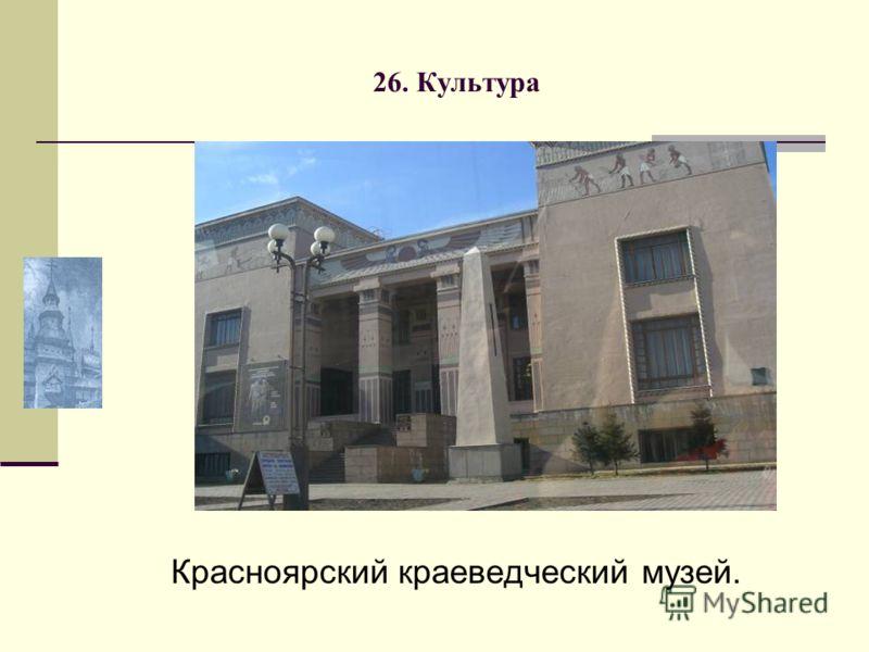 26. Культура Красноярский краеведческий музей.
