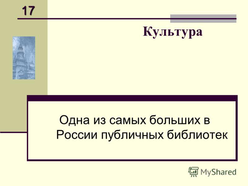 Культура Одна из самых больших в России публичных библиотек 17