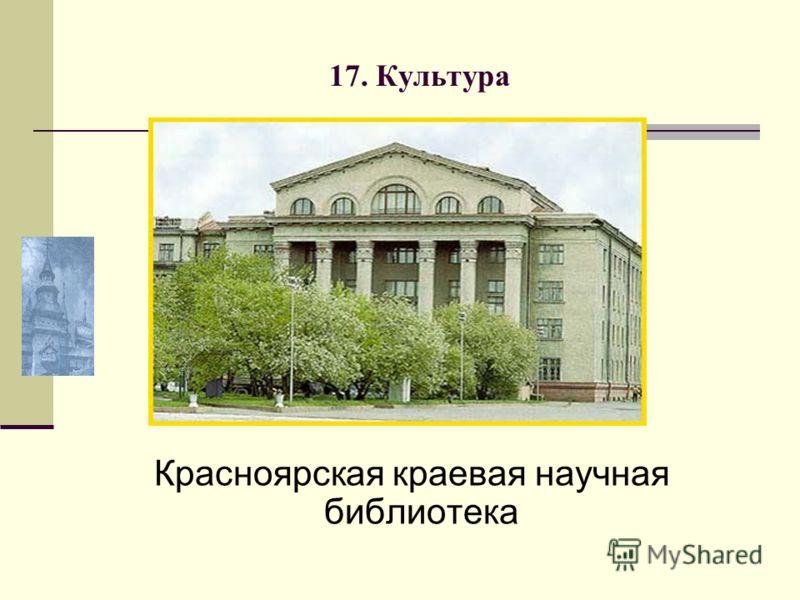 17. Культура Красноярская краевая научная библиотека