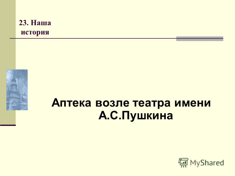 23. Наша история Аптека возле театра имени А.С.Пушкина