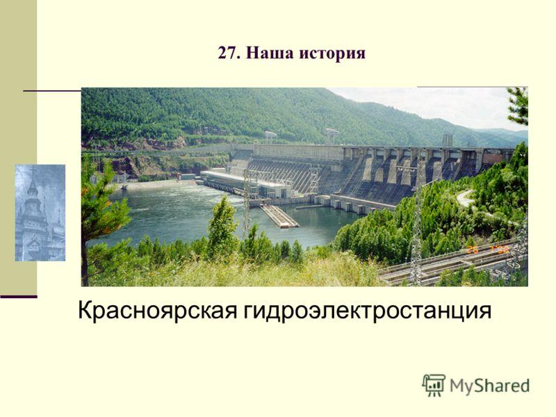27. Наша история Красноярская гидроэлектростанция