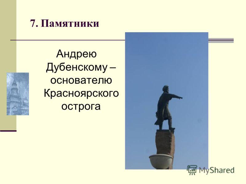 7. Памятники Андрею Дубенскому – основателю Красноярского острога