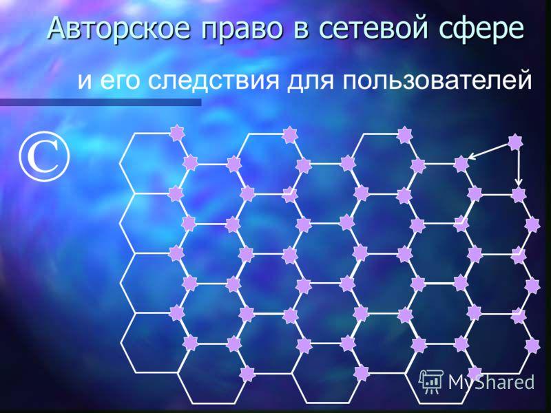 Авторское право в сетевой сфере и его следствия для пользователей ©