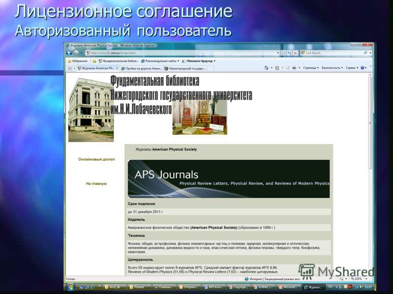 Лицензионное соглашение Авторизованный пользователь