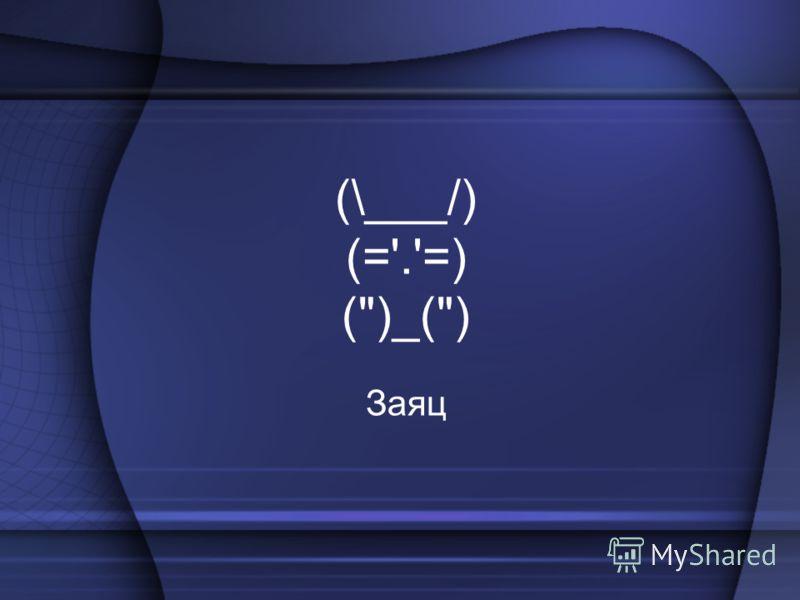 (\___/) (='.'=) ()_() Заяц