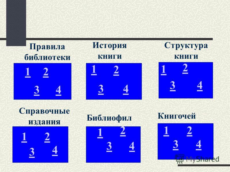 Правила библиотеки Справочные издания История книги Структура книги 12 34 1 2 34 12 34 12 3 4 1 2 34 2 1 34 Книгочей Библиофил