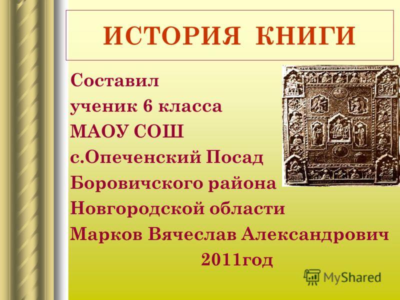 Презентация история книги