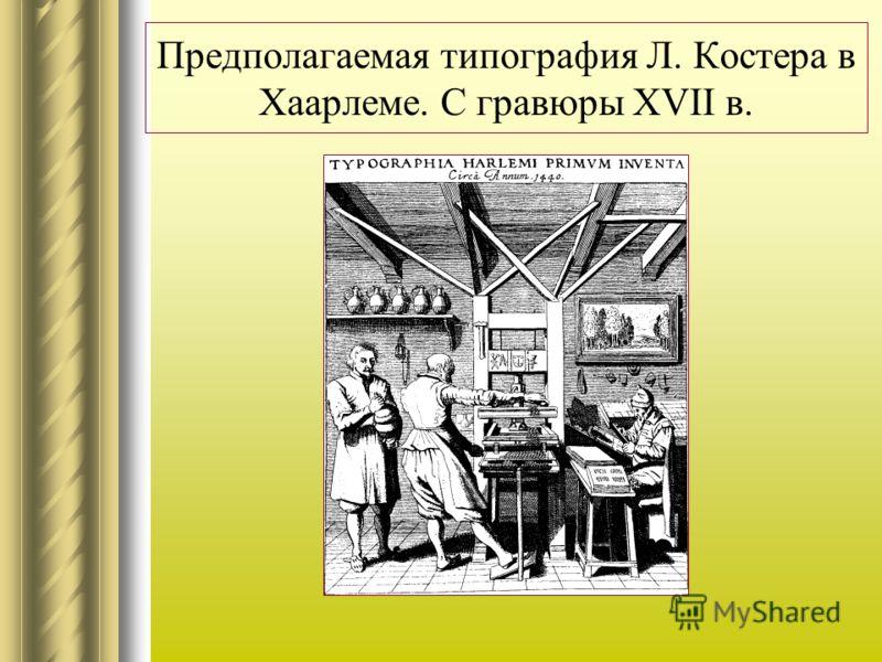 Предполагаемая типография Л. Костера в Хаарлеме. С гравюры XVII в.
