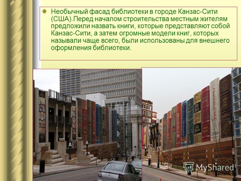 Необычный фасад библиотеки в городе Канзас-Сити (США).Перед началом строительства местным жителям предложили назвать книги, которые представляют собой Канзас-Сити, а затем огромные модели книг, которых называли чаще всего, были использованы для внешн