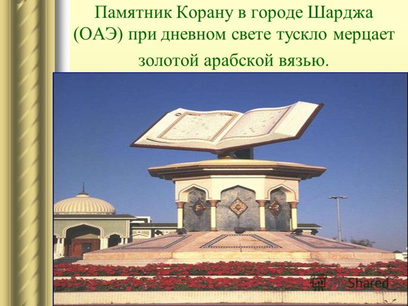 Памятник Корану в городе Шарджа (ОАЭ) при дневном свете тускло мерцает золотой арабской вязью.