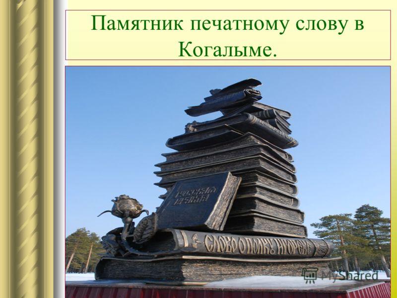 Памятник печатному слову в Когалыме.