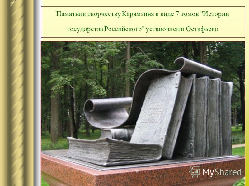 Памятник творчеству Карамзина в виде 7 томов Истории государства Российского установлен в Остафьево