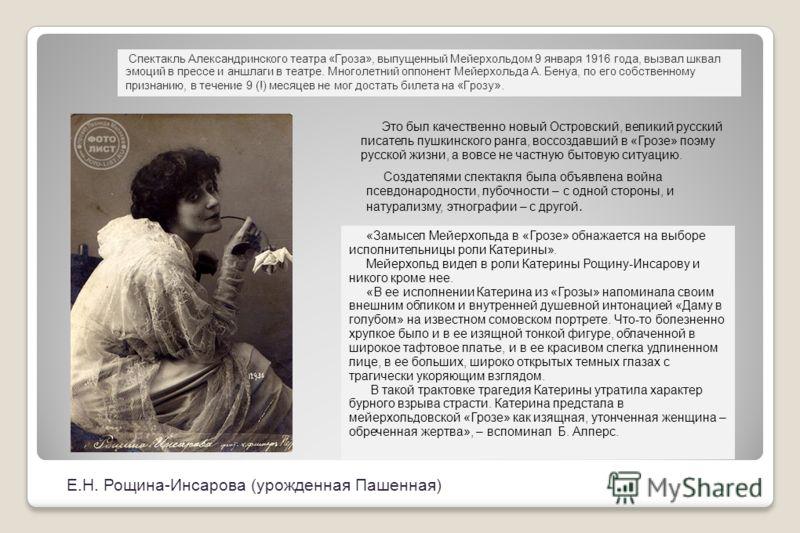 Это был качественно новый Островский, великий русский писатель пушкинского ранга, воссоздавший в «Грозе» поэму русской жизни, а вовсе не частную бытовую ситуацию. Создателями спектакля была объявлена война псевдонародности, лубочности – с одной сторо