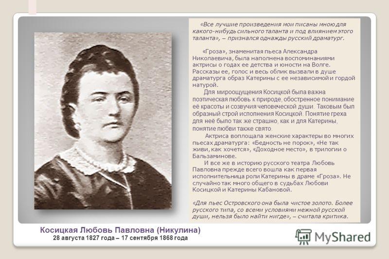 « Все лучшие произведения мои писаны мною для какого-нибудь сильного таланта и под влиянием этого таланта », – признался однажды русский драматург. « Гроза », знаменитая пьеса Александра Николаевича, была наполнена воспоминаниями актрисы о годах ее д