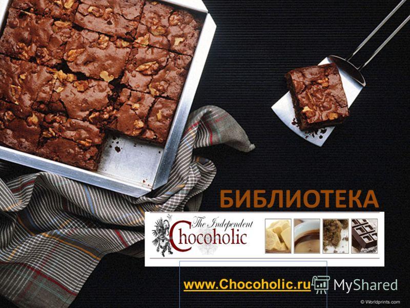БИБЛИОТЕКА www.Chocoholic.ru