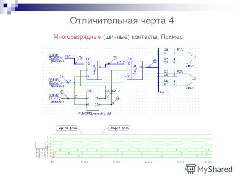 Отличительная черта 4 Многоразрядные (шинные) контакты. Пример
