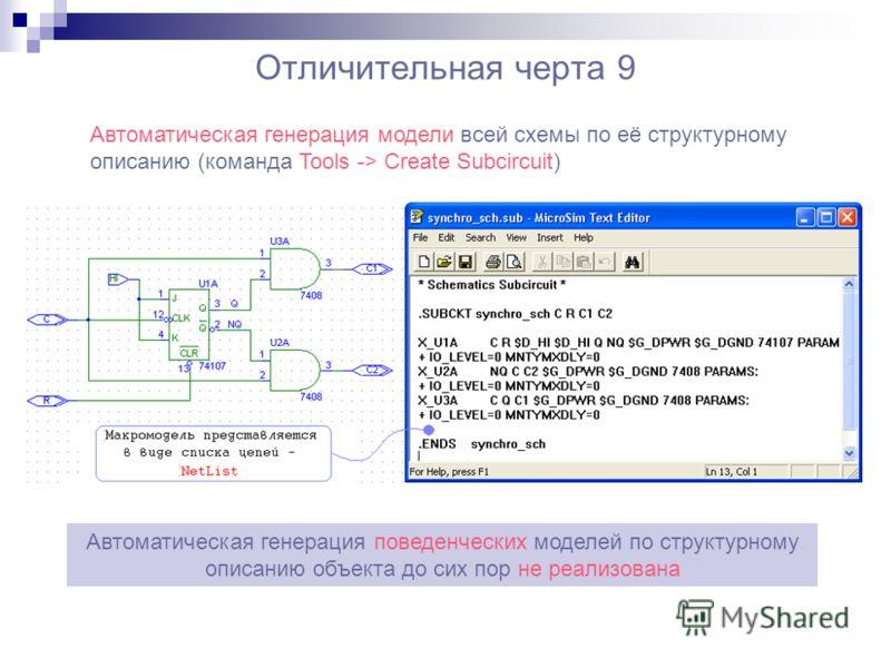 Отличительная черта 9 Автоматическая генерация модели всей схемы по её структурному описанию (команда Tools -> Create Subcircuit) Автоматическая генерация поведенческих моделей по структурному описанию объекта до сих пор не реализована