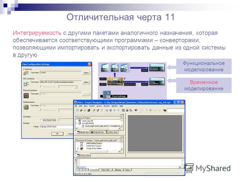 Отличительная черта 11 Интегрируемость с другими пакетами аналогичного назначения, которая обеспечивается соответствующими программами – конверторами, позволяющими импортировать и экспортировать данные из одной системы в другую Функциональное моделир