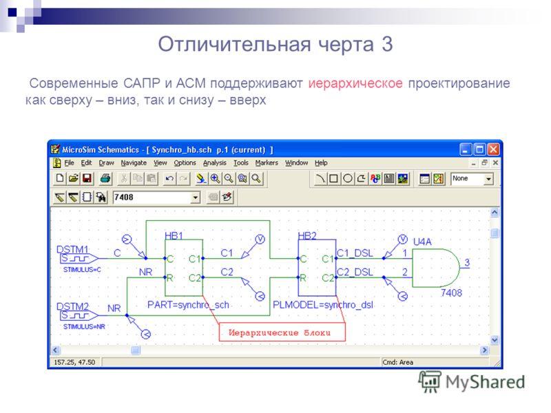 Отличительная черта 3 Современные САПР и АСМ поддерживают иерархическое проектирование как сверху – вниз, так и снизу – вверх
