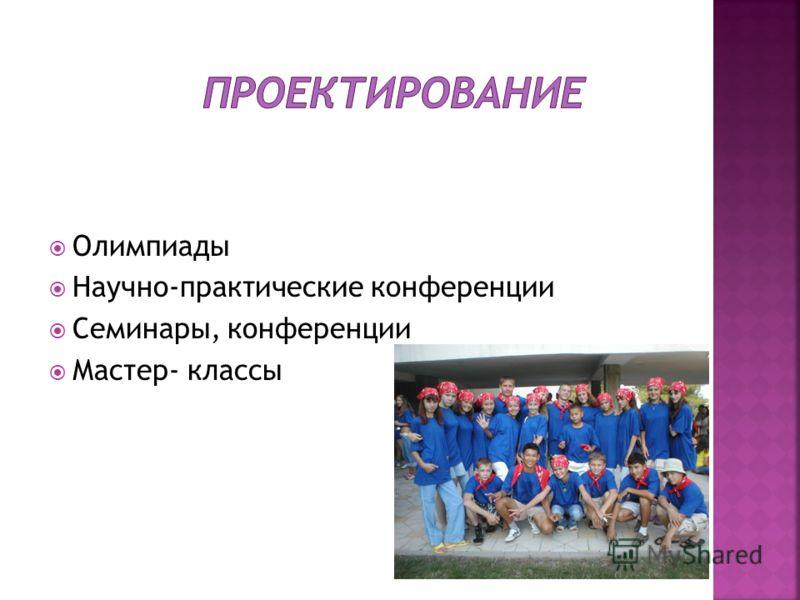 Олимпиады Научно-практические конференции Семинары, конференции Мастер- классы
